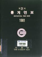 이천군 통계연보 1981년 제21회