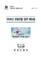 경기도 2009년 관광진흥 업무 매뉴얼