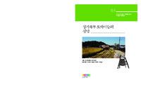 경기북부 토박이들의 생업 ; 2018 경기북부 전통문화유산 주제별 기획발굴 03