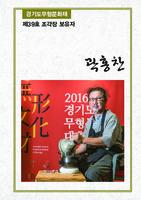 제39호 조각장 보유자 곽홍찬 ; 경기도무형문화재