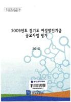 경기도 여성발전기금 공모사업 평가 2009년