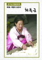 제1호 계명주 보유자 최옥근 ; 경기도무형문화재
