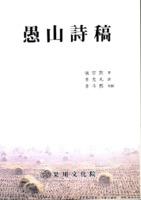 우산시고 ; 향토문화자료 3