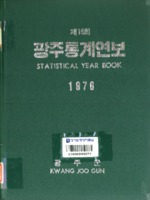 광주군 통계연보 1976년 제16회