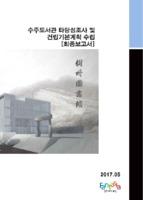 수주도서관 타당성조사 및 건립기본계획 수립
