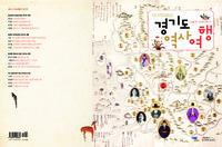 경기도 역사여행  [인물편-교사용지도서] ; 중학교 자유학년제 활용교재