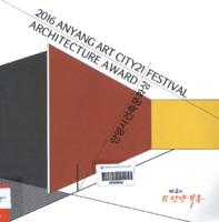 2016 안양시건축문화상
