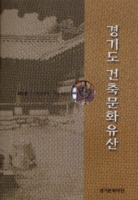 경기도 건축문화유산 : 제5권 : 지정문화재 . 전통사찰편