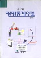 광명시 통계연보 1998년 제17회