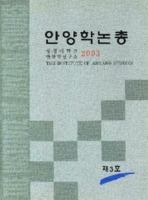 안양학논총 2003년 제3호