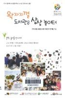왁자지껄 도서관은 상상 놀이터 ; 2014 꿈다락 토요문화학교 도서관 연계 프로그램