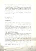 남한강의 설화