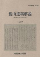 고산유고해설 ; 고산촌 수석동 을 중심으로 ; 남양주문화원 향문연 1