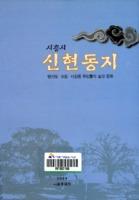 시흥시 신현동지 ; 방산동.포동.미산동 주민들의 삶과 문화