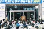 의정부 정보 박람회
