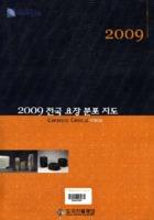2009 전국 요장 분포 지도