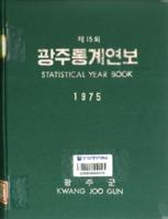 광주군 통계연보 1975 제15회