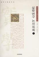 실학연구 논저목록 上 ; 실학연구 1세기의 흐름 ; 실학자료총서 01