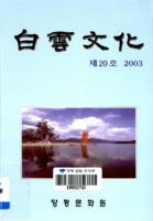 백운문화 2003년 제20호