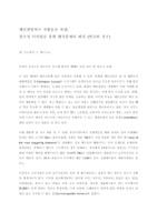 2009 크로스장르전, 패션의 윤리학 ; 착하게 입자 수록글