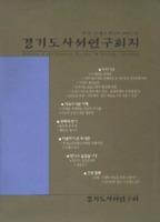 경기도사서연구회지-22권
