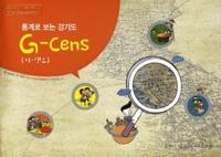 통계로 보는 경기도 G Cencs