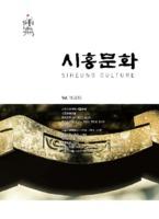 시흥문화 2015년 제18호