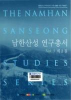 남한산성 연구총서 제3권