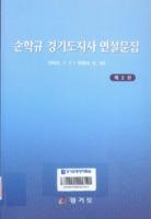 손학규 경기도지사 연설문집 2권