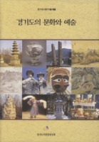 경기도사연구총서 2 : 경기도의 문화와 예술
