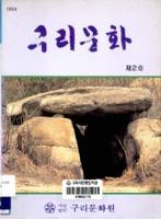 구리문화 1994년 통권 제2호