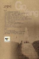 경기도 역사와 문화 : 고양시