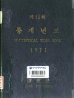김포군 통계연보 1973년 제13회