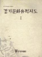 (경기도박물관 학술총서) 경기문화유적지도 1