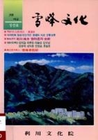 설봉문화 1989년 여름호 창간호