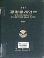 광명시 통계연보 1988년 제7회