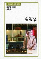제17호 생칠장 보유자 송복남 ; 경기도무형문화재