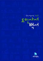 경기도 작은도서관 도민사서 백서 2013