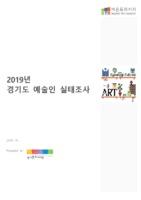 2019년 경기도 예술인 실태조사