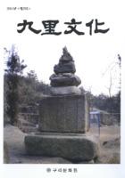 구리문화 2014년 통권 제21호