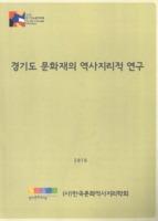 경기도 문화재의 역사지리적 연구