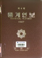 과천시 통계연보 1987년 제4회