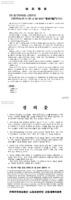 경기도 성남 한화전자정보통신 노조탄압에 맞서 경기동부지역(성남.광주.하남.이천) 노조 대표자