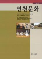 연천문화 2003년 제12호 ; 특집1 연천군 문화재 발굴조사의 역사와 성과 ; 특집2 지역축제 어떻게 할 것인가?