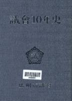 의회10년사