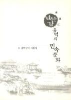 남한강의 시원지