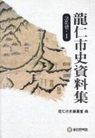 [용인시사자료집] : 龍仁市史資料集 : 고문헌 1