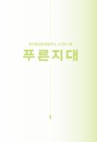푸른지대 ; 경기청년문화창작소 소식지 1호