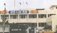 1981년 개청 당시 시청사 본관