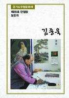 제28호 단청장 보유자 김종욱 ; 경기도무형문화재